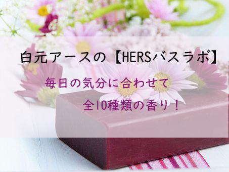 白元アースの【HERS バスラボ】は全10種類の香り!口コミとレビュー