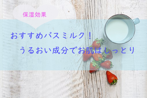 人気のバスミルク入浴剤!保湿におすすめの8選