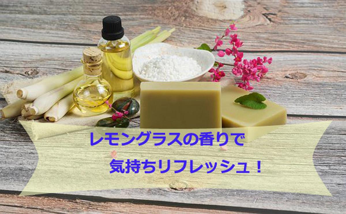 【レモングラスの香り】効果は?リフレッシュにおすすめ入浴剤5選!