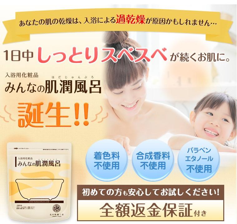 【アトピー肌改善】みんなの肌潤風呂の口コミと評判