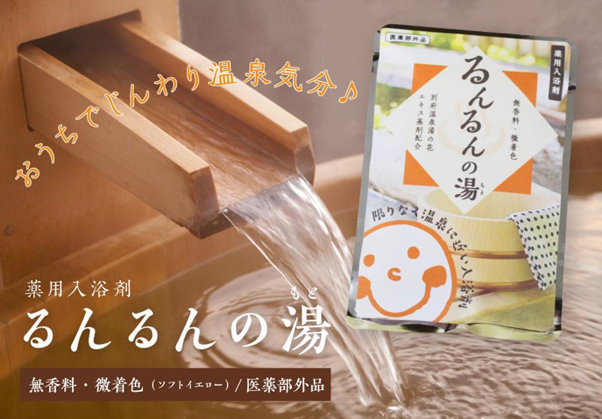 湯の花エキス入浴剤【るんるんの湯】/温泉気分を自宅で楽しみたい!