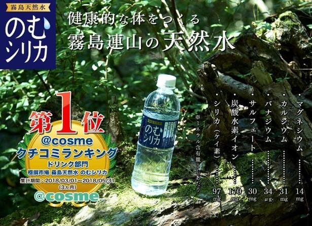 霧島の天然水「のむシリカ」が 口コミで1位に選ばれている効果とは