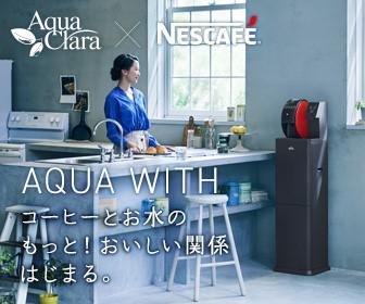選べる【アクアクララ】のウオーターサーバーの特徴と口コミは