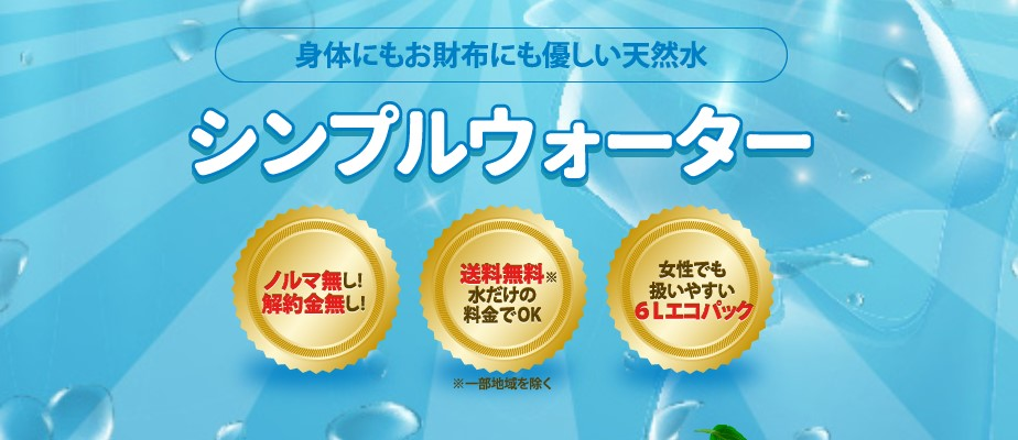 バナジウム天然水【シンプルウォーター】サーバーの特徴と口コミ