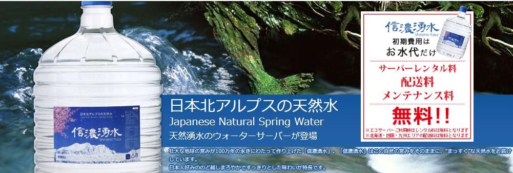 北アルプス天然水ウォーターサーバー【信濃湧水】の特徴と口コミ