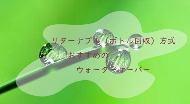 リターナブル(ボトル回収)方式でおすすめのウォーターサーバー