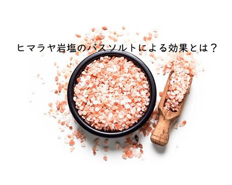 ヒマラヤ岩塩バスソルト効果【発汗作用は通常の4倍】おすすめ4選