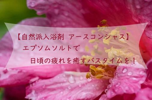 【アースコンシャス】エプソムソルト/ 日頃の疲れを癒すバスタイムを!