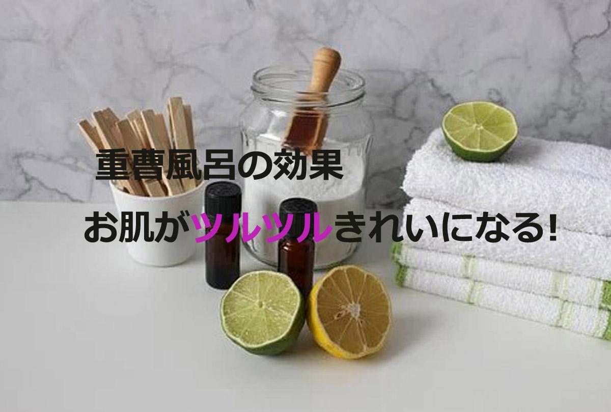 重曹風呂の効果でツルツルきれいなお肌になる!