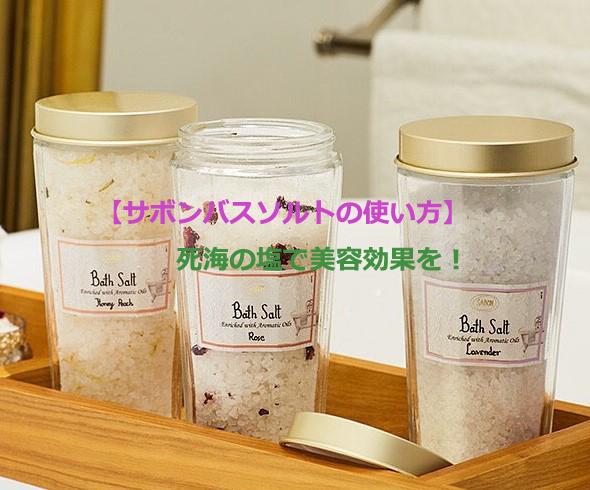 サボンミネラルパウダーの使い方/美容効果もある死海の塩はギフトにもおすすめ