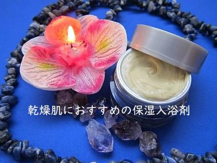 【保湿入浴剤】乾燥から全身のお肌を守る!おすすめの8選