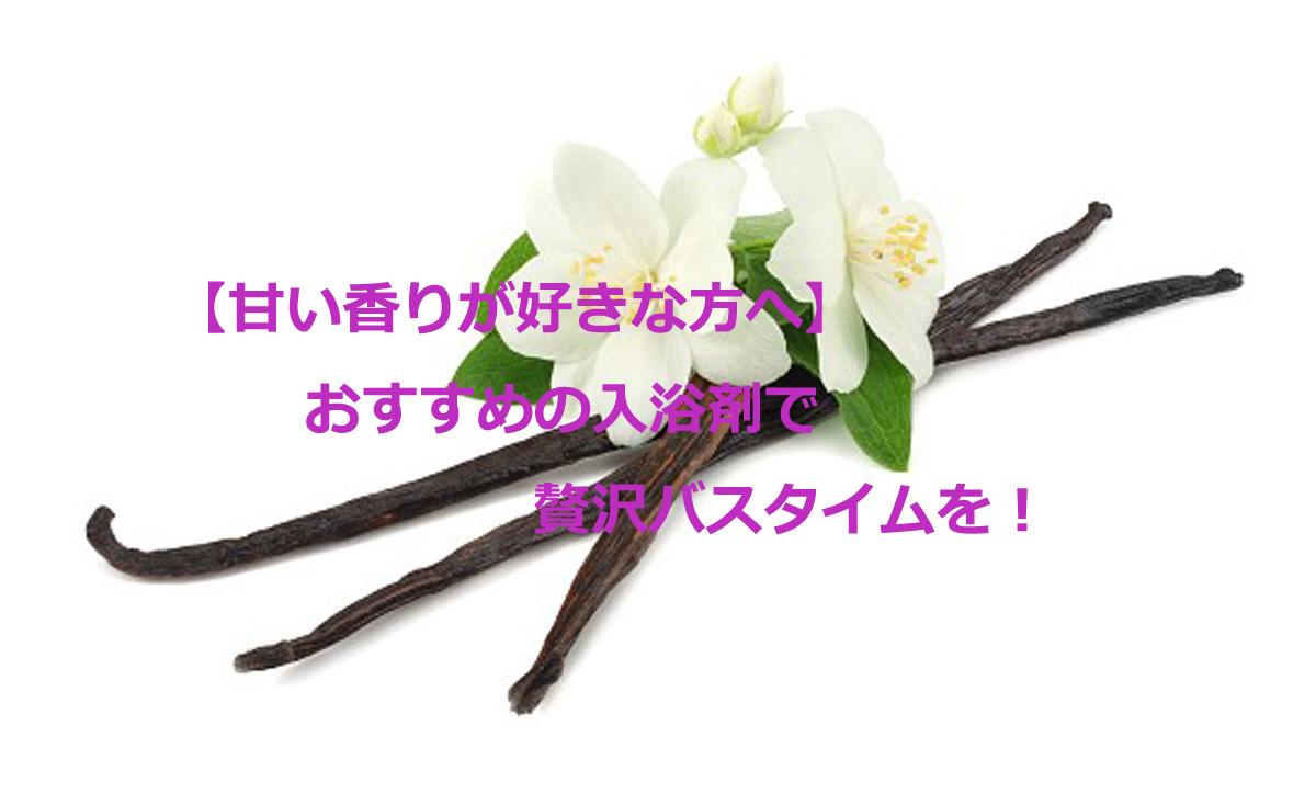 【甘い香りが好きな方へ】おすすめの入浴剤で贅沢バスタイムを!