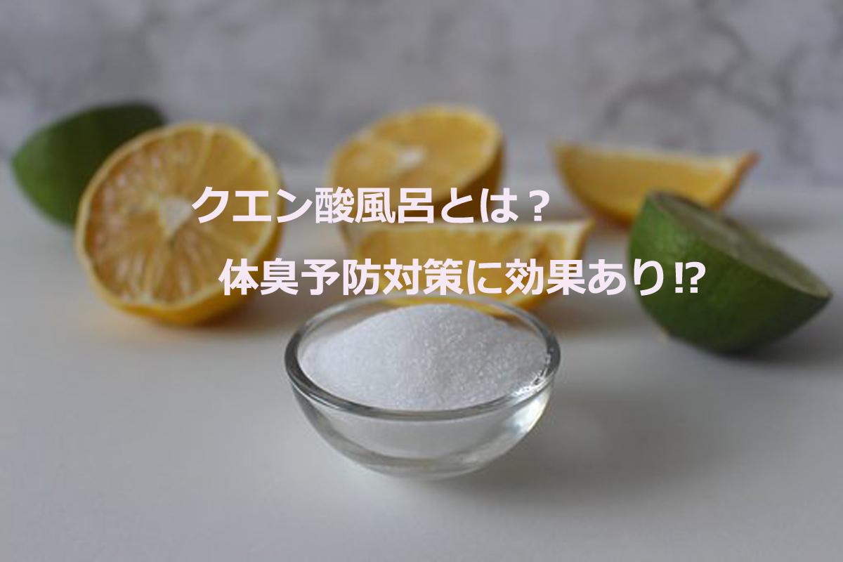 クエン酸風呂