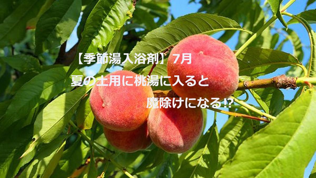 桃の葉入浴剤