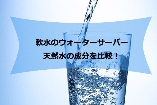 ウォーターサーバーは軟水?天然水のミネラル成分を7社徹底比較!