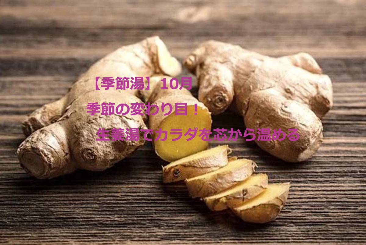 【季節湯】10月は季節の変わり目!生姜湯でカラダを芯から温める